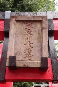 小野弁天神社(鶴見区下野谷町)9