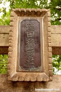 潮田神社(鶴見区潮田町)19