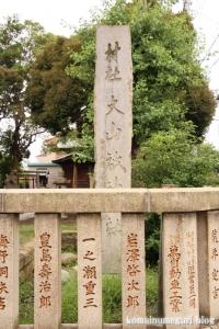 大山衹神社(鶴見区菅沢町)2