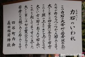 義田稲荷神社(川崎区四谷上町)4