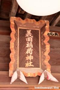 義田稲荷神社(川崎区四谷上町)5