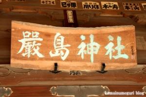 厳島神社(川崎区日ノ出)8