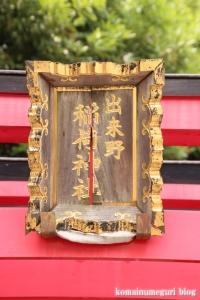 厳島神社(川崎区日ノ出)6