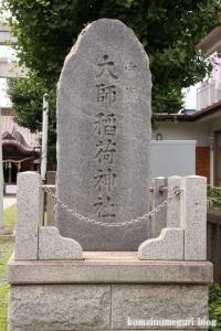大師稲荷神社(川崎区中瀬)2