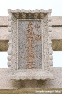 大師稲荷神社(川崎区中瀬)4