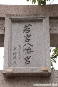若宮八幡宮(川崎区大師駅前)2