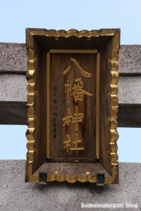 八幡神社(川崎区中島)4