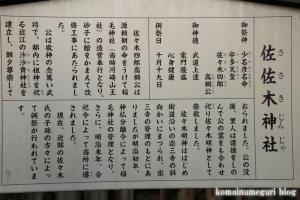 稲毛神社(川崎区宮本町)13