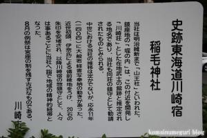 稲毛神社(川崎区宮本町)18