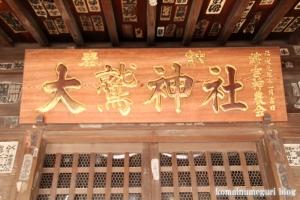 稲毛神社(川崎区宮本町)27