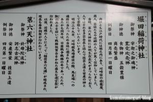 稲毛神社(川崎区宮本町)34
