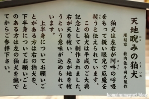 稲毛神社(川崎区宮本町)49