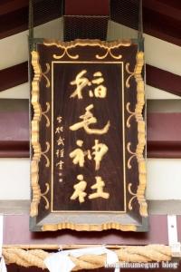 稲毛神社(川崎区宮本町)6