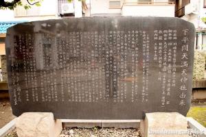 天満天神社(幸区下平間)9