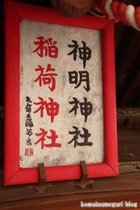 神明神社(幸区古川町)5
