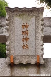 神明神社(幸区戸手本町)2