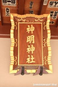 神明神社(幸区戸手本町)5