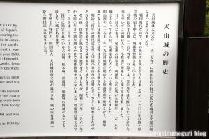 犬山城(愛知県犬山市犬山北古券)15
