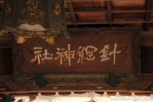 針綱神社(愛知県犬山市犬山北古券)1