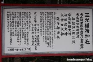 三光稲荷神社(愛知県犬山市犬山北古券)9