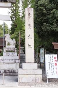 多賀大社(滋賀県犬上郡多賀町大字多賀)2