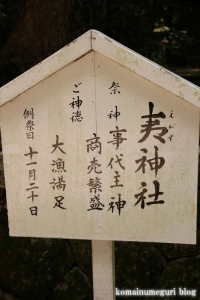 多賀大社(滋賀県犬上郡多賀町大字多賀)48