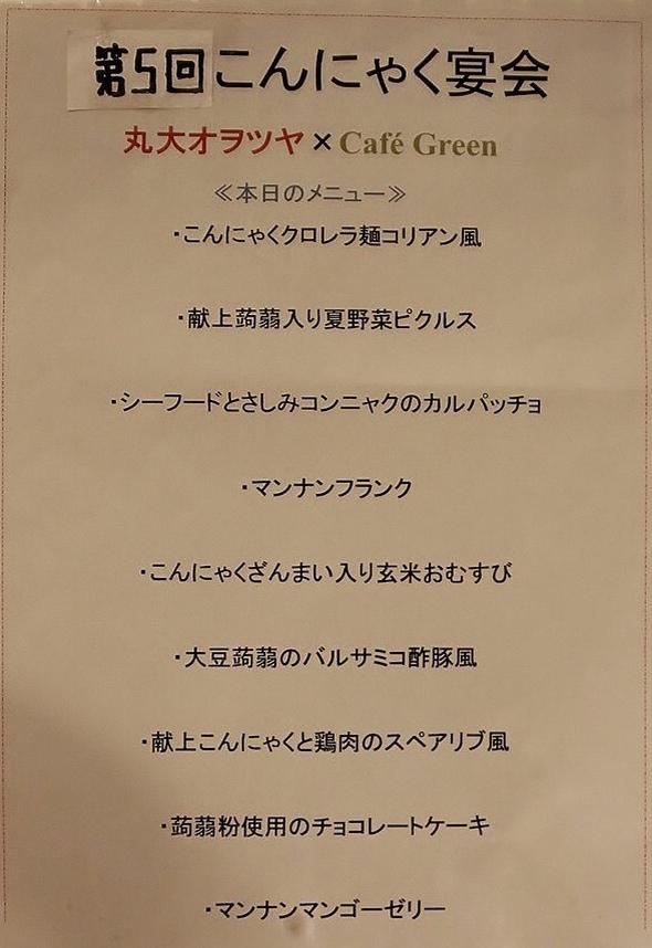 第5回こんにゃく宴会cafe Green5