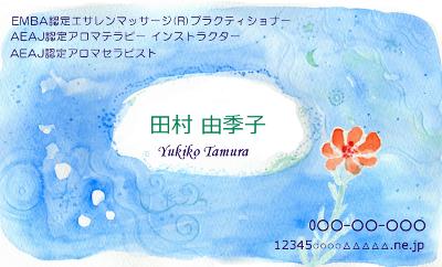 ゆき子さん名刺3