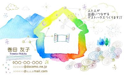 巻田ともちゃん名刺4