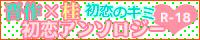 hatsukoibana.jpg