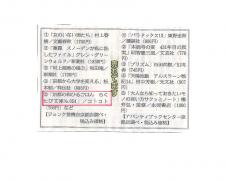 ジュンク堂ランキング1