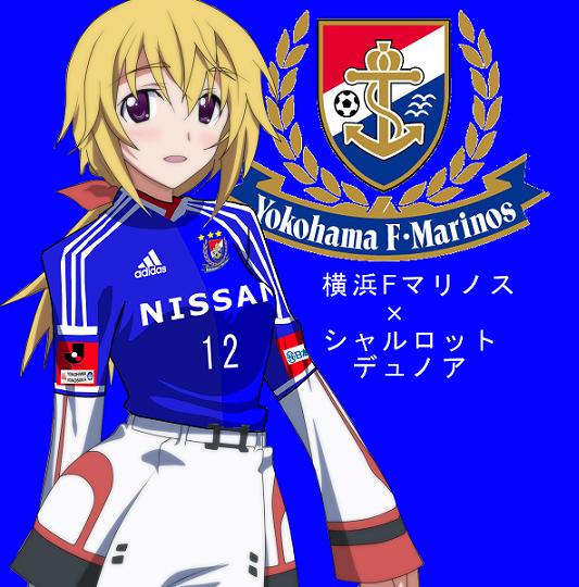 マリノス×シャル