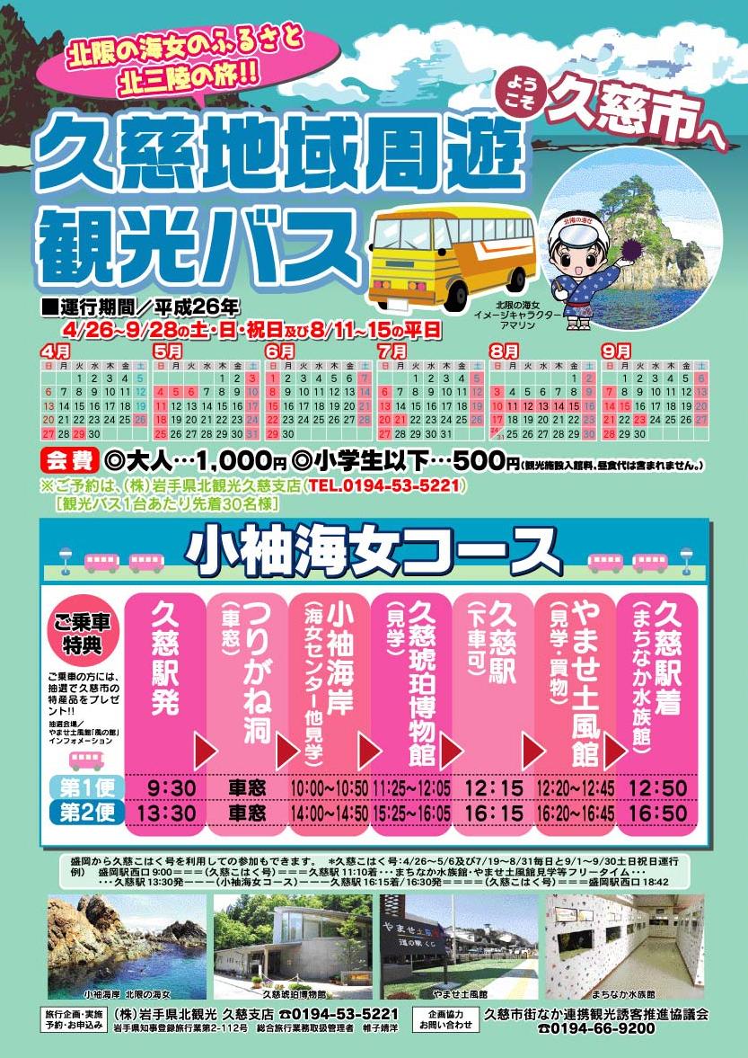 平成26年久慈地域周遊観光バス
