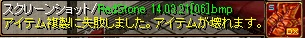 RedStone 14.03.21[07]