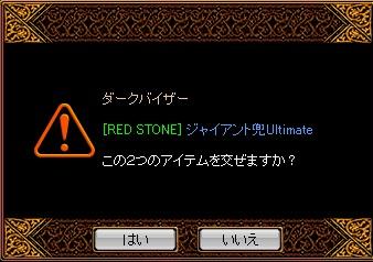 RedStone 14.06.12[07]UM