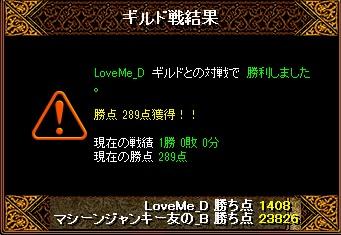 RedStone 14.06.15[07]らぶみー