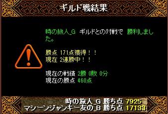 RedStone 14.06.16[02]時