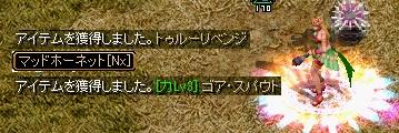 RedStone 14.06.20[01]拾い物