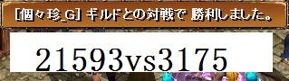 RedStone 14.06.23[13]結果