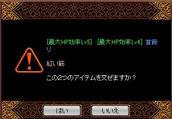 RedStone 14.07.17[04]まぜまぜ