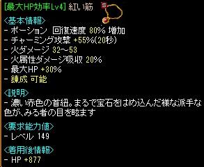 RedStone 14.07.17[10]単OP