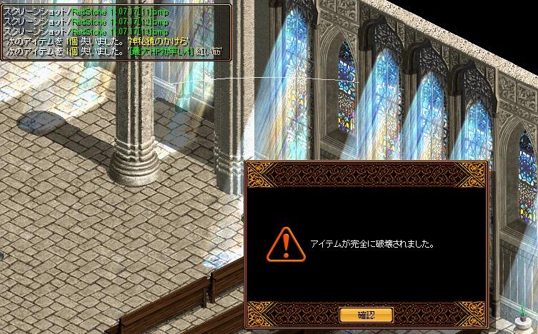 RedStone 14.07.17[14]神秘鏡