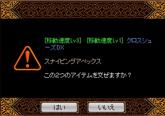 RedStone 14.07.27[01]スナイ■