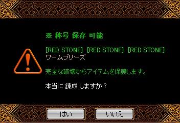 RedStone 14.07.29[07]錬成