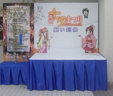 tanabata0730-1.jpg