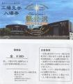 軽井沢浅間高原ビール工場-1