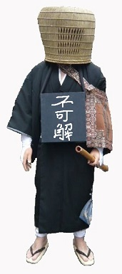 虚無漱石クロニクル8