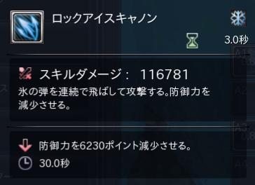 翔龍シャルトリ01