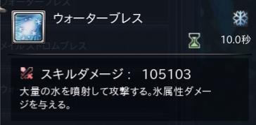 翔龍シャルトリ02