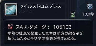 翔龍シャルトリ03